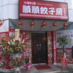 順順餃子房 - 開店当時(14-12)