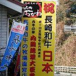33826379 - 長崎和牛日本一