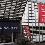 ふたみうどん研究所 - 2014.12