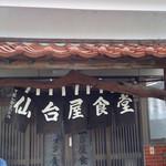 仙台屋食堂 - 暖簾