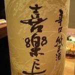 ふく鶴 - 喜楽長