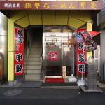 甲斐 東高円寺店 - 外観