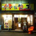 めん王 - 2014.12.26現在 店舗外観