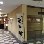 そじ坊 - 品川インターシティの3階、奥の方