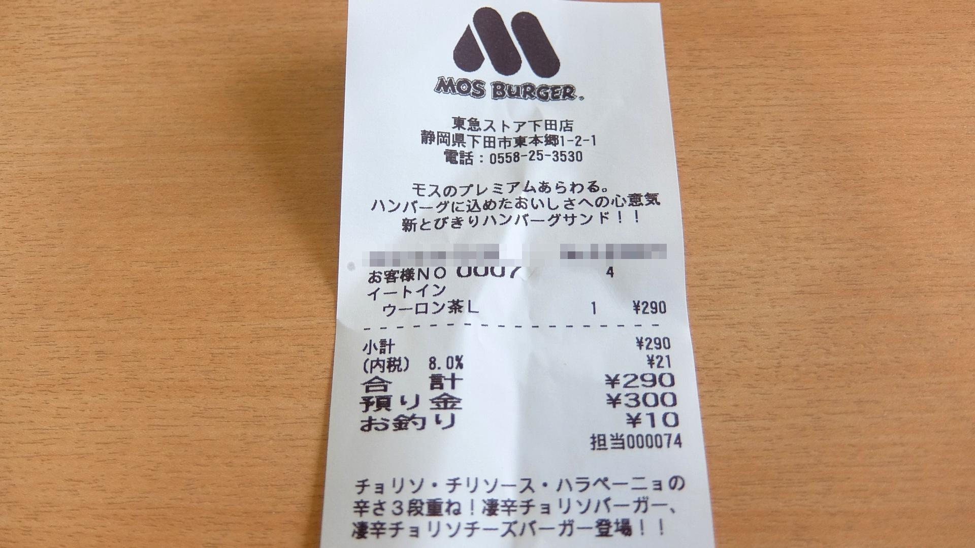 モスバーガー 東急ストア下田店 name=