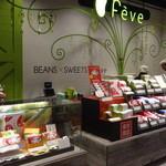 feve - アトレ品川の2階にカラフルな店舗