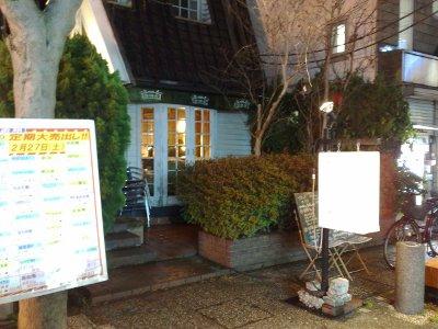cafe 螢明舎 谷津店