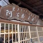 阿古屋茶屋 - 看板