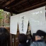 阿古屋茶屋 - のれん