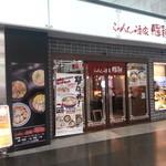 らーめん酒家 驛麺 - 新幹線改札の内側