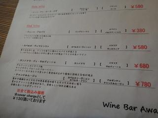 スタンディングワインバー アワ -