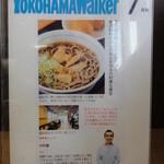 川村屋 - 雑誌の紹介記事 お店の拘りを感じます。