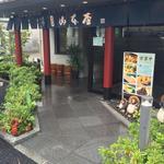 山本屋 - バリアフリーの入り口
