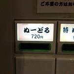 33865344 - 【再訪】ぬーどる(2014.12)