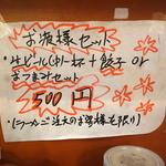 らーめん春樹 - お疲れ様セット500円(税込)