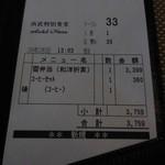 33867177 - 12月30日昼 伝票byアライグマのニコちゃん好き