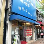 神楽坂飯店 - 飯田橋 神楽坂飯店