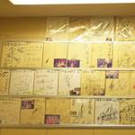 神楽坂飯店 - 壁は有名人の色紙だらけ