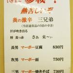 神楽坂飯店 - 炎の三兄弟……!?