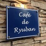 カフェ ド リュウバン -