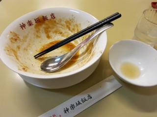 神楽坂飯店 - 7分ほどで無事完食