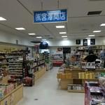 宮澤商店 - 2014年12月21日。訪問