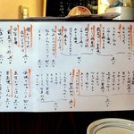 酒屋の酒場 - 2014年3月時点のメニュー