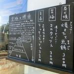 松島 雪竹屋 - 「独まん」さんミルクソフト売り場。2