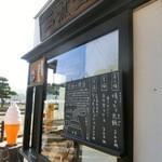 松島 雪竹屋 - 「独まん」さんミルクソフト売り場。1
