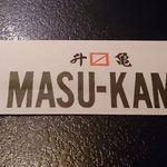 升亀 - 箸袋