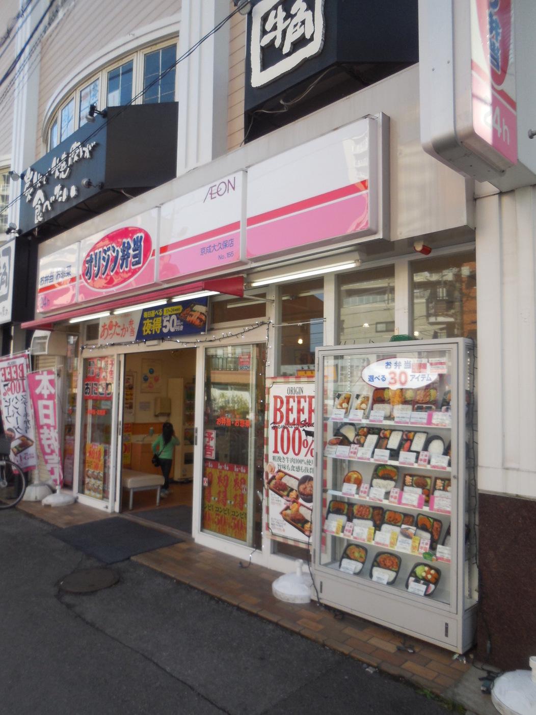 オリジン弁当 京成大久保店