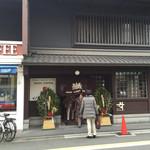 イノダコーヒ 本店 -