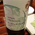 レストラン ワイワイ - 白ワイン リースリング・フォルテ2013 ¥980