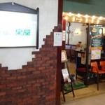 レストラン泉屋 -