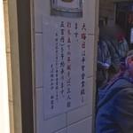 かめや 新宿店 - 12/31/2014