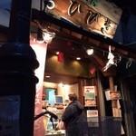 創菜工房 ひびき - テイクアウト風景