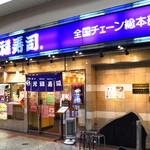 元禄寿司 本店 -