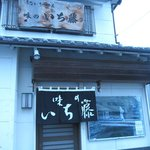 味のいち藤 - 味のいち藤@宮城県白石市