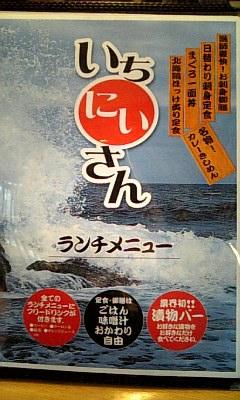 鮮魚居酒屋 いちにいさん 金山店 name=