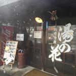 岡本屋 売店 -