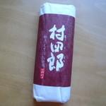 村田蒲鉾店 - 料理写真:村四郎☆パッケージ