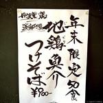 一乗寺ブギー - 【2014.12.31】地鶏魚介つけそば