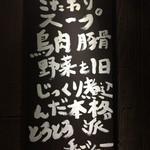 らー麺屋 バリバリジョニー - 外壁