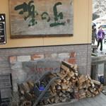 檪の丘 - 店入口の看板です