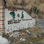 檪の丘 - 店に登る前に道路沿いから見える看板です