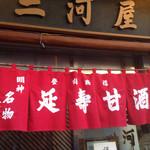 三河屋綾部商店 - 神田明神下です。