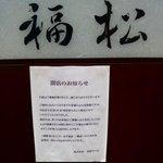 """福松 - """"福松""""吉祥寺店2010年2月28日閉店のお知らせ"""