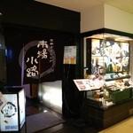 33902245 - 『市場小路 JR京都伊勢丹店』さんの店舗外観~♪(^o^)丿