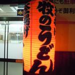 33902962 - 牧のうどん 片江店
