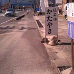 大屋戸製菓 - H26/10看板